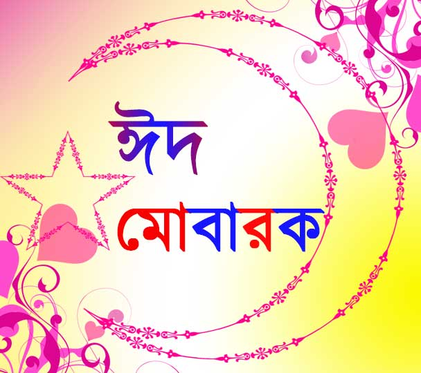 bangla eid sms eid mubarak 2020 sms wishes messages in