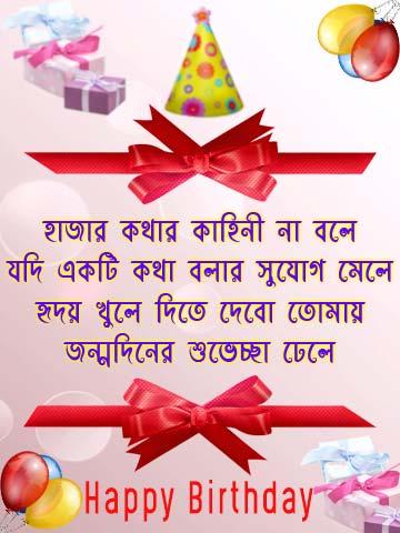 bangla happy birthday sms kobita quotes text image
