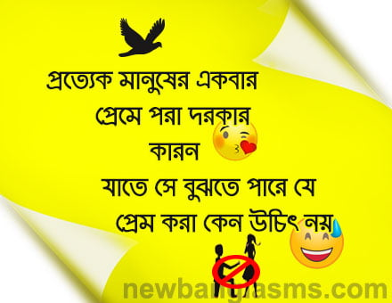 New Bangla Sms Bengali Wishes Image Sms Love Shayari